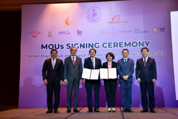 阿里与泰国签订系列合作备忘录 将在泰建智慧数字中心