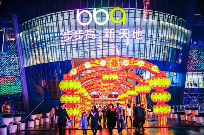 步步高公布2018年经营计划 与腾讯京东展开深度合作