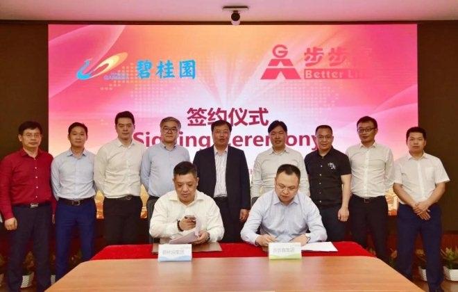 昨日步步高与碧桂园战略签约 跨界打造新商业综合体