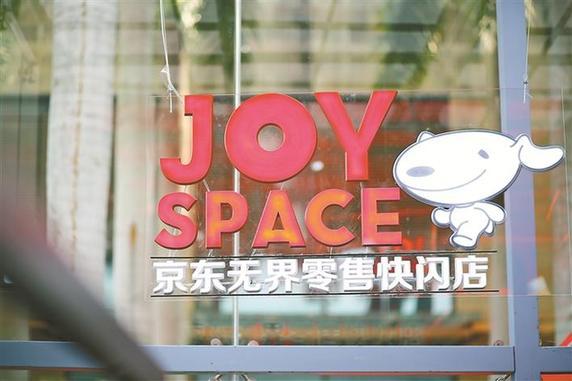 京东在深圳又开了家无人快闪店 这次是主打卖手机