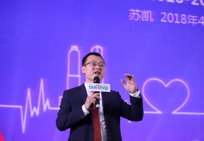 金鹰国际商贸集团CEO苏凯在联商网大会演讲视频