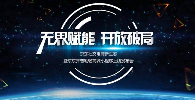 """京东搭建微信社交生态""""超级联盟"""" 布局微信市场"""