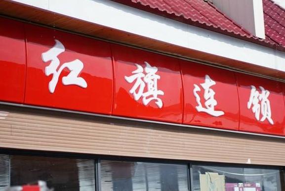 红旗连锁公布2018年经营计划 联手永辉开150家生鲜店