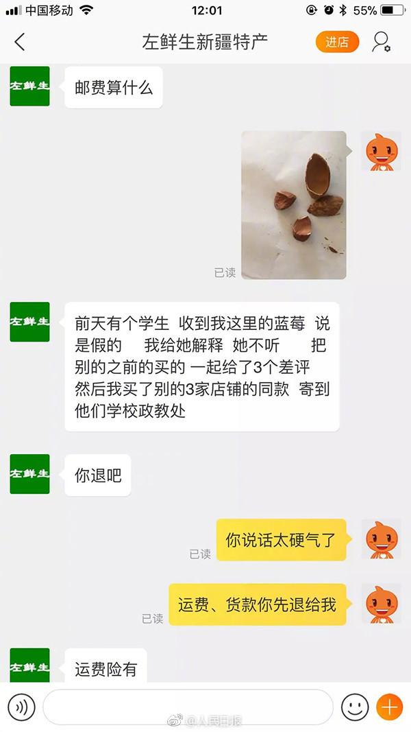 """郑州淘宝买家遭阿克苏卖家威胁 给差评就""""血洗全家"""""""