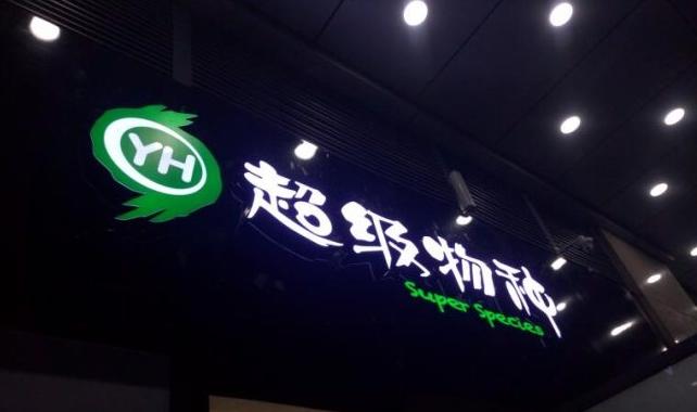 超级物种加速布局 深圳第7家店进驻龙岗区