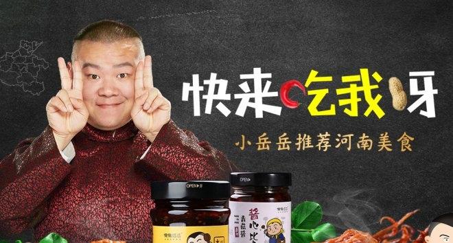 五一消费预警:岳云鹏网店上黑榜 涉事猪肉菌落值超标