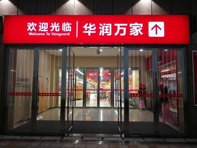 华润万家深圳布吉百鸽笼店开业 营业面积5780平
