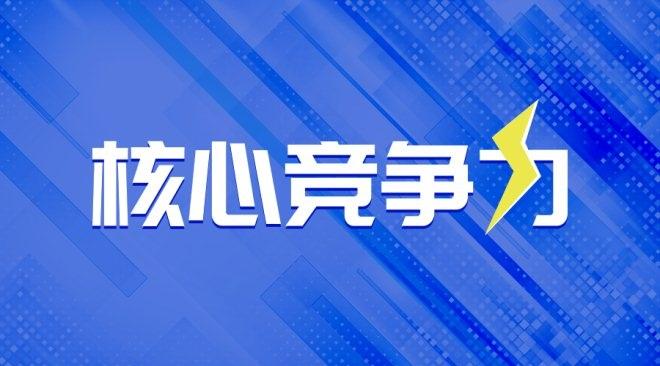 永辉、步步高等9大超市上市企业核心竞争力曝光