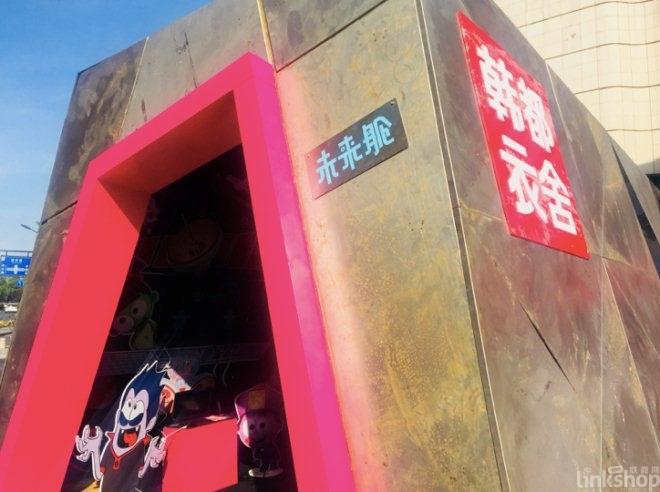 韩都衣舍在线下首次开了个高颜值快闪店 想表达什么?