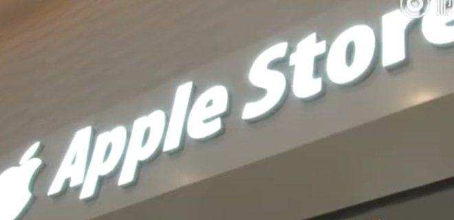 北京丰台新业广场等两大商场假苹果专卖店被查