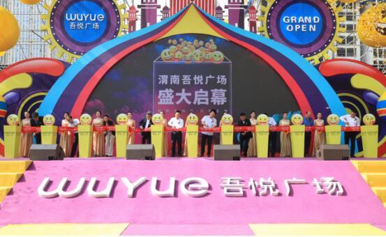 陕西渭南吾悦广场开业65家品牌首