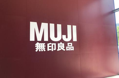 """无印良品商品将台湾标注为""""国家""""被罚20万元"""