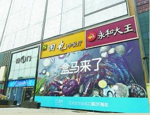 北京木樨园百荣_百荣世贸商城扩充新业态转型购物中心雏形显现_联商网