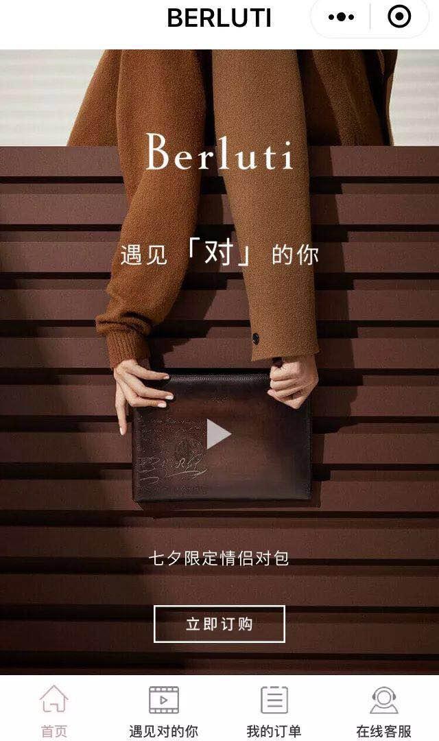 奢侈品牌七夕营销大战已见分晓,谁是大赢家?