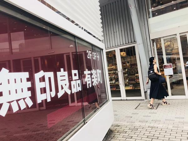 无印良品门店拒绝工商部门抽检 商品信息全部清空