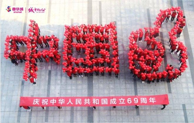 """潍坊泰华城庆华诞点赞""""中国正能量"""""""