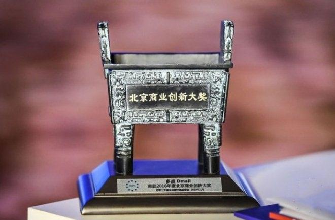 北京十大商业品牌揭晓物美荣获三项大奖