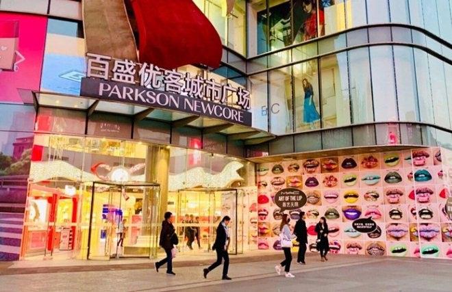 百盛2020年将开2家百货店 快时尚成新业务发展方向