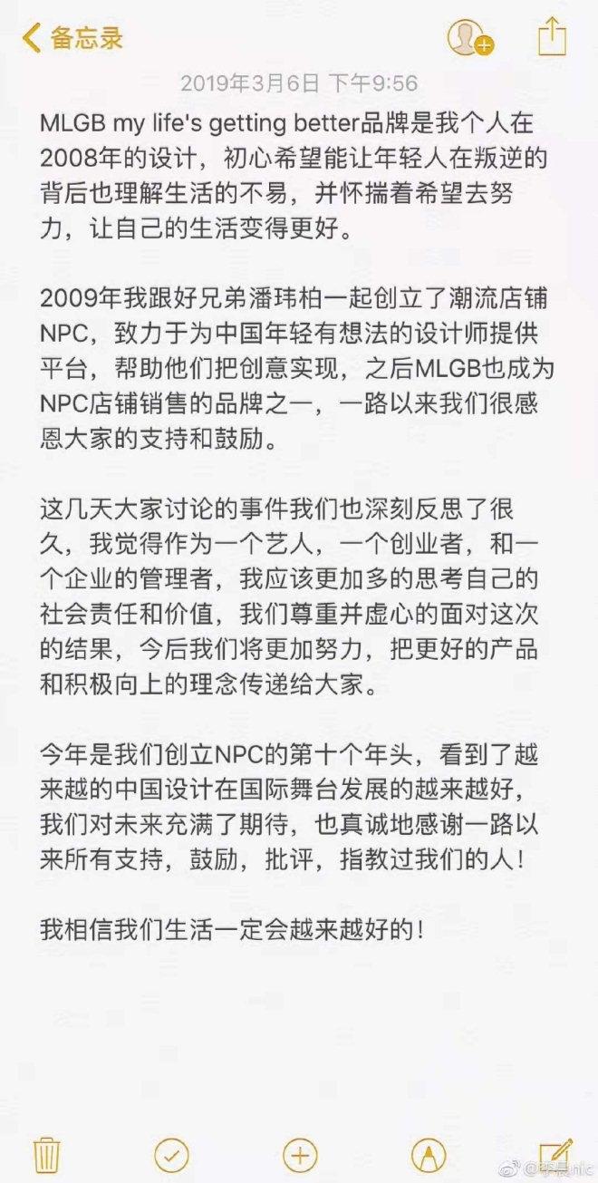 """李晨和潘玮柏的""""MLGB""""因低俗被注销 创始人首回应"""