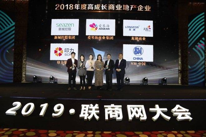2018年開業8大商業項目 愛琴海商業集團拿了個年度高成長獎
