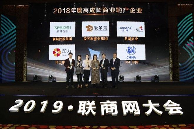 2018年度中國高成長商業地產企業名單出爐