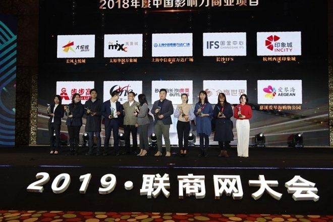 瘋狂打CALL 2018年度中國影響力商業項目名單揭曉