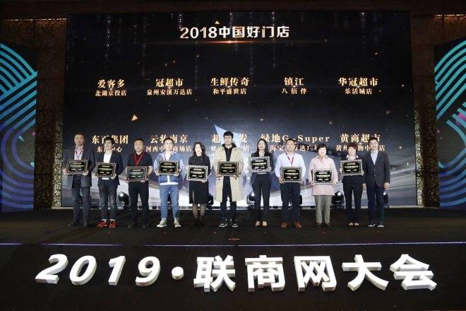 """东百中心升级""""超级百货"""" 获""""2018年中国好门店""""称号"""