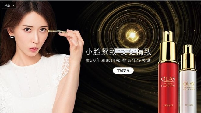 OLAY进军化妆品店 专供品8个月业绩过半亿