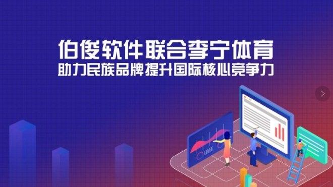 伯俊软件联合李宁体育 助力民族品牌提升国际核心竞争力