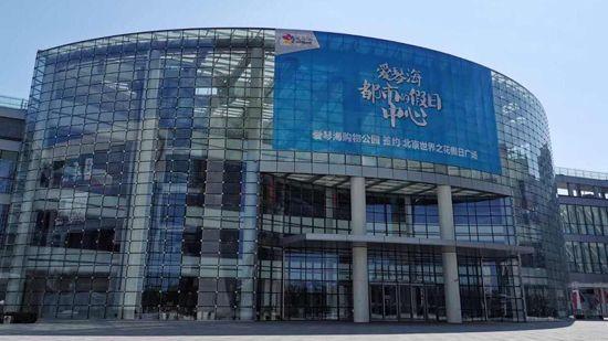 爱琴海接手北京世界之花项目 抢占南城市场