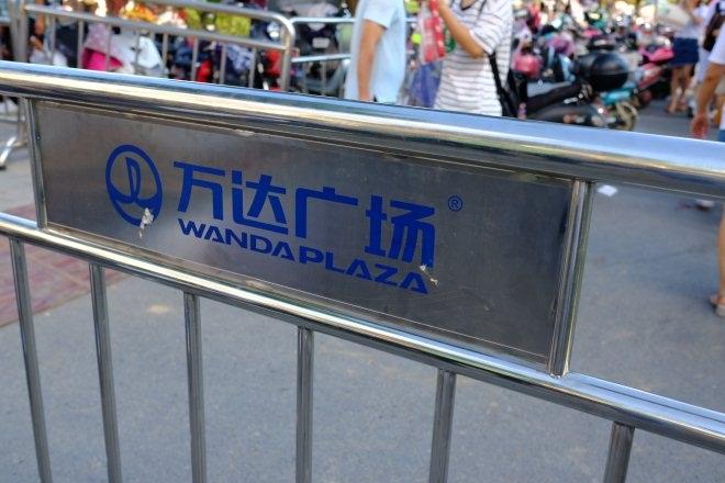 万达广场再落一子 秦皇岛项目将于11月22日开业
