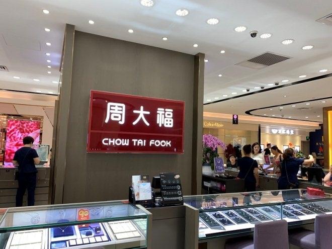 中国时尚零售企业百强榜发布 周大福领跑榜单