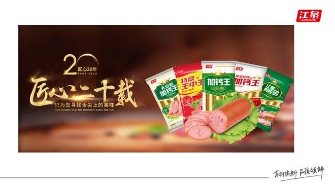 江泉肉制品成为中国新制造联盟发起单位 徐启征当选副秘书长