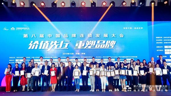 2019深圳市零售商业招商大会暨中国品牌连锁大展大会召开