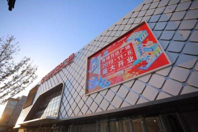 11月7座万达广场将开业 年底前33