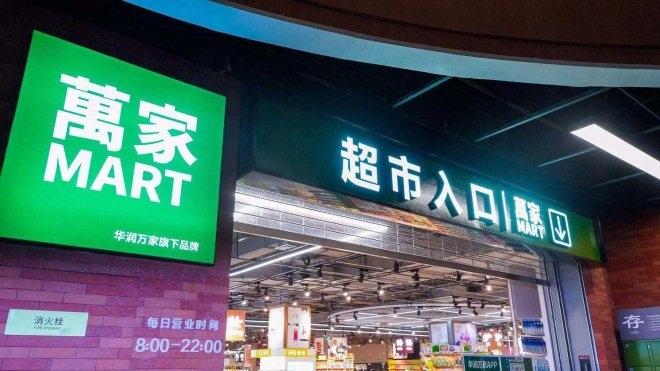 华润万家品牌升级店万家MART首进苏州 开启零售新体验