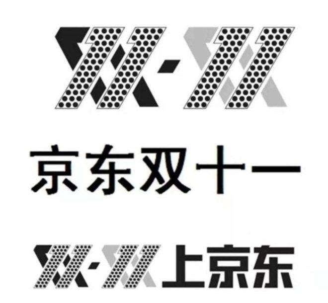 跨境电商京东状告国家知识产权局 因双十一商标