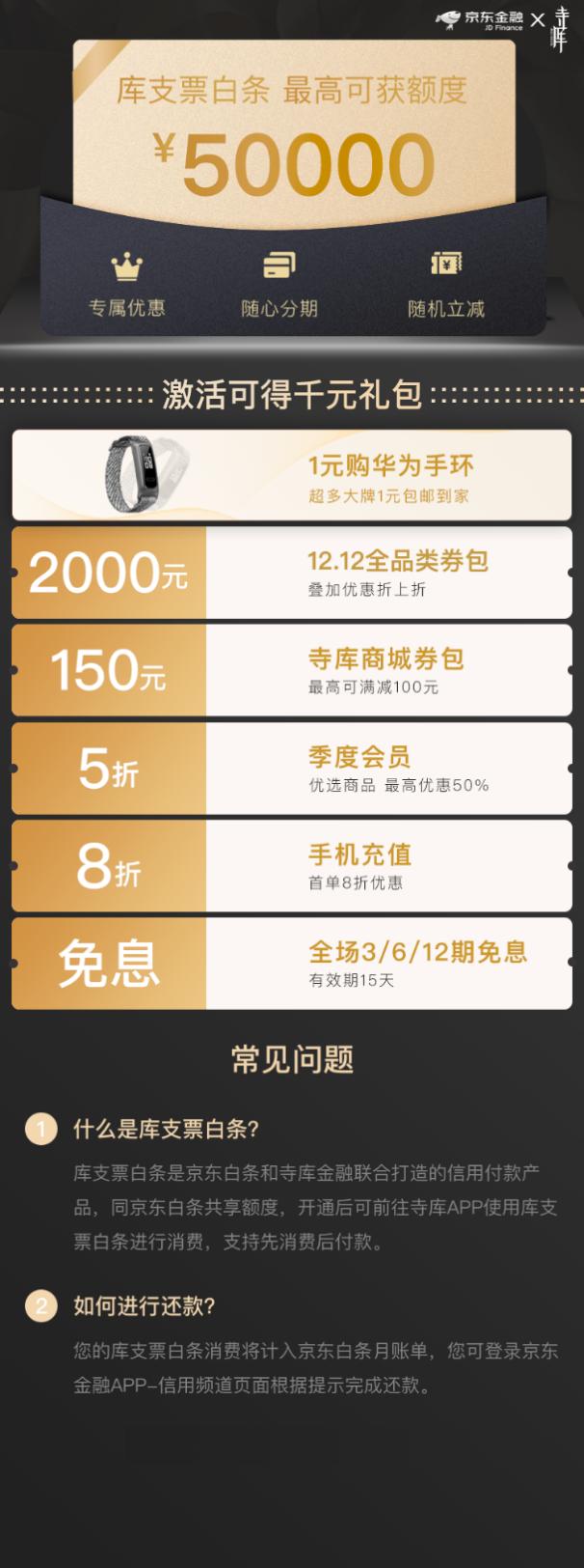 京东数科助力零售电商金融数字化