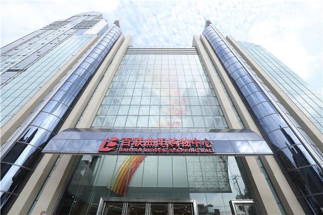 百聯曲陽購物中心正式開業 打造上海首家Learning Mall