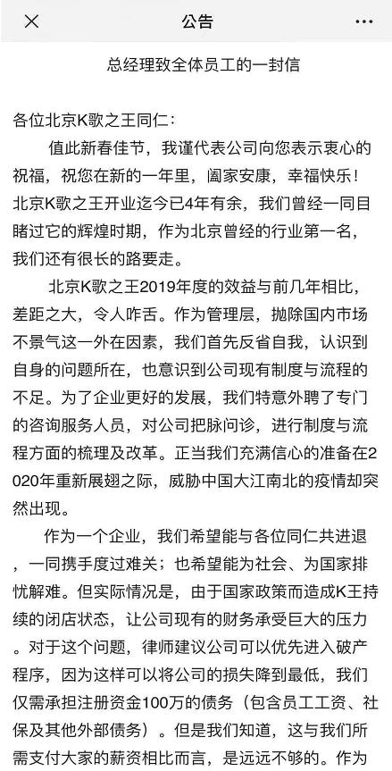 王思聪一晚消费250万的北京K歌之