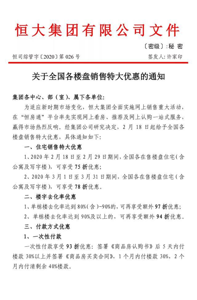 """地产营销进入新时代!恒大""""网上购房""""75折优惠启动"""