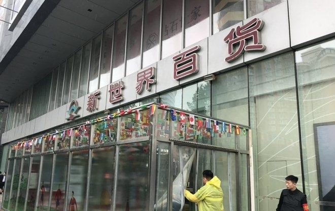 新世界百货中期净利润上涨58.8% 计划开美妆旗舰店