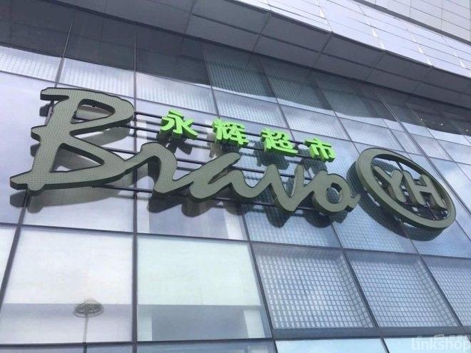 """永辉超市有效地将线上线下的""""家""""业务整合成一个新的增长点"""