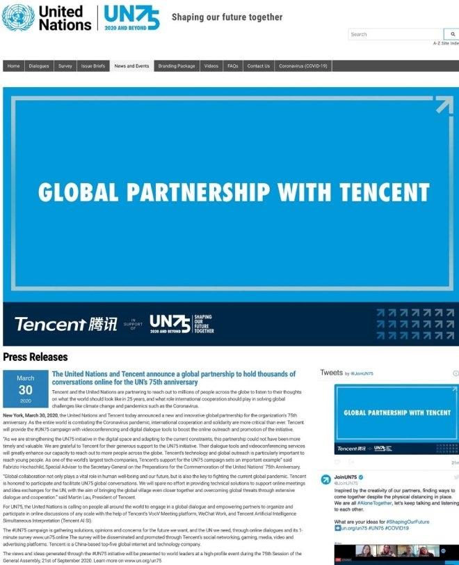 腾讯成为联合国全球合作伙伴,为75周年活动提供技术方案