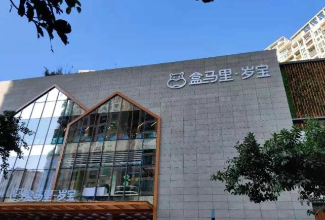岁宝百货2019年净利增长24.5% 10家店升级为盒马