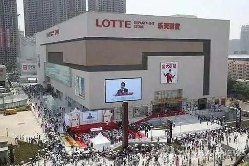 乐天百货沈阳店宣布将于4月30日闭店
