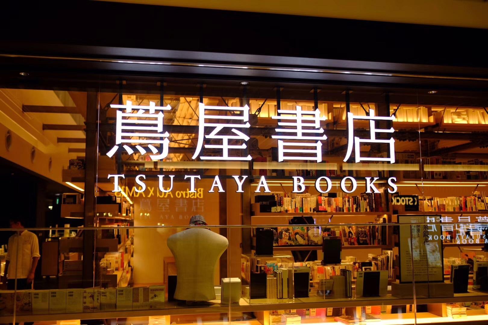 合作框架协议_茑屋书店中国第二家店将落户成都TOD项目_联商网