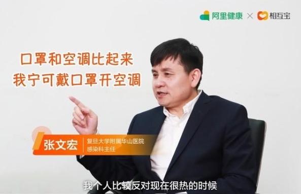 张文宏谈如何正确使用空调