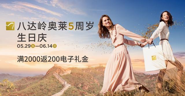 """北京八达岭奥莱将打造长达17天的""""5周岁生日庆"""""""