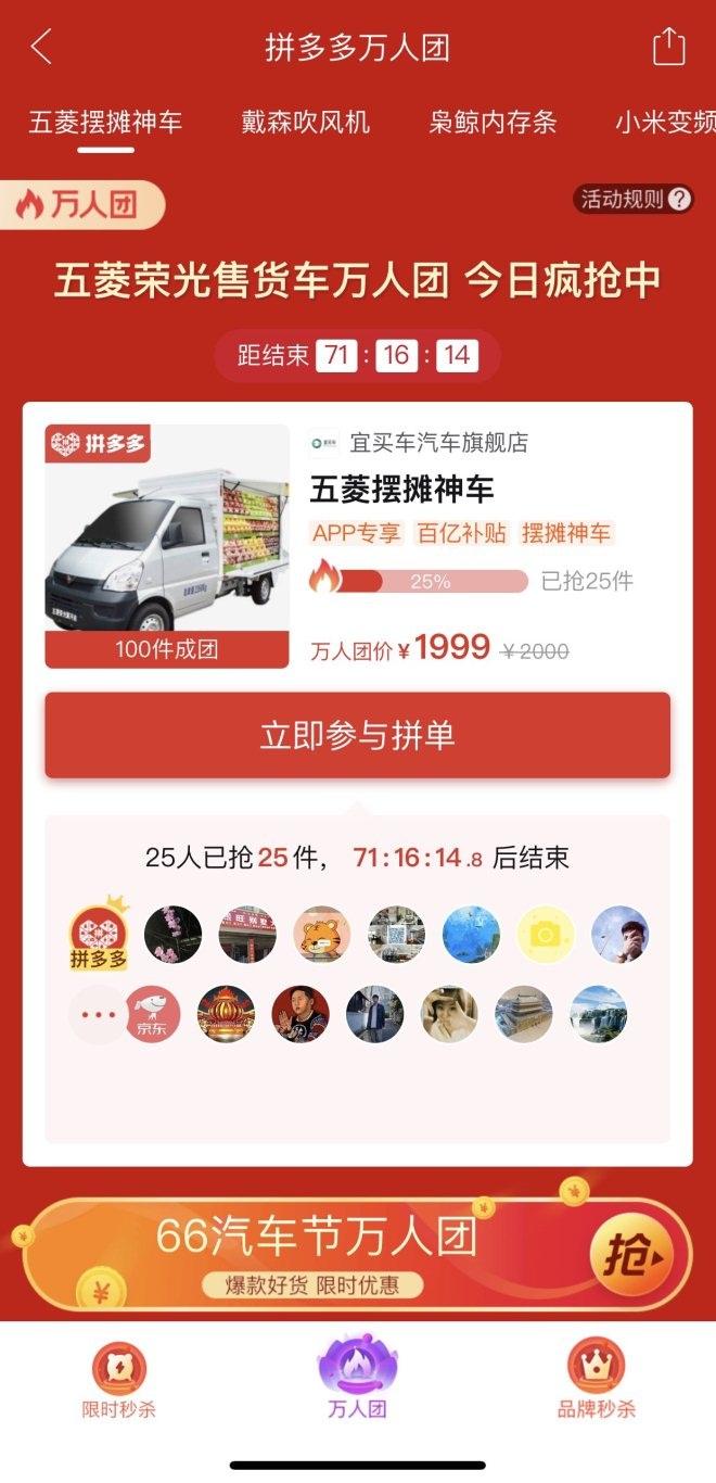 """拼多多独家补贴五菱售货车每台3000元,支持""""烟火经济""""发展"""
